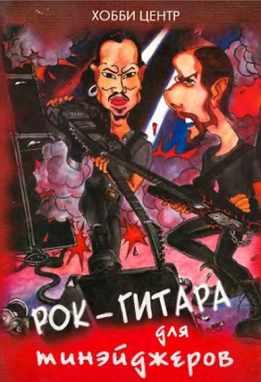 С. Седых, К. Смолин - Рок-гитара для тинэйджеров