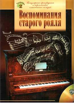 В.В. Духовная - Воспоминания старого рояля - Тетрадь 2
