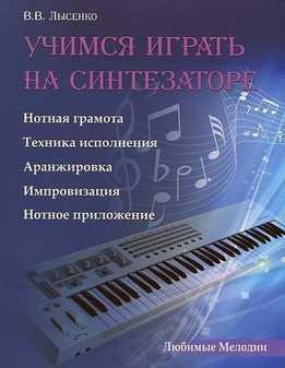 Виктор Лысенко - Учимся Играть На Синтезаторе