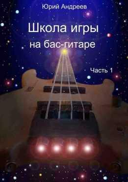 Ю. К. Андреев - Школа Игры На Бас-Гитаре. Часть 1