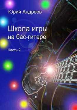 Ю. К. Андреев - Школа Игры На Бас-Гитаре. Часть 2