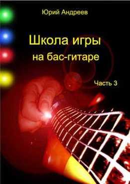 Ю. К. Андреев - Школа Игры На Бас-Гитаре. Часть 3