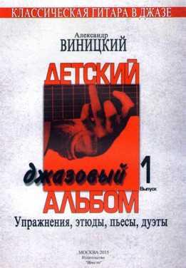 Александр Виницкий - Детский джазовый альбом. Вып. 1