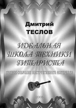 Дмитрий Теслов - Идеальная Школа Техники Гитариста. Полное Собрание Инструктивного Материала