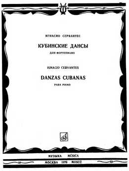 Ignacio Cervantes - Danzaz Cubanas Para Piano