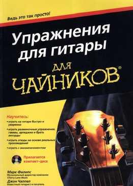 Марк Филипс, Джон Чаппел - Упражнения Для Гитары Для Чайников