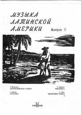 Михаил Торопов - Музыка латинской Америки - Вып. 2