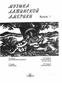 Михаил Торопов - Музыка латинской Америки - Вып. 3
