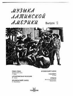 Михаил Торопов - Музыка латинской Америки - Вып.1