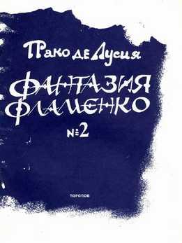 Пако Де Лусия - Фантазия фламенко 2