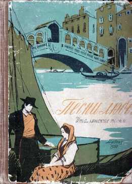 Песни Любви. Итальянские Песни