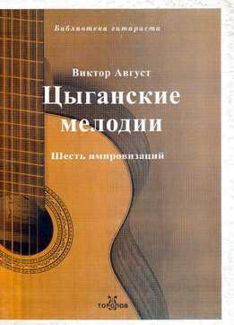 Виктор Август - Цыганские Мелодии. Шесть Импровизаций