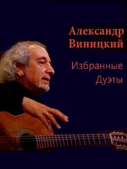 Александр Виницкий - Избранные Дуэты