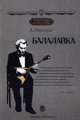 Анатолий Пересада - Балалайка