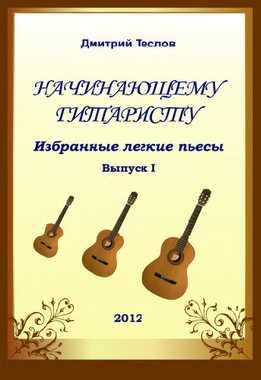 Дмитрий Теслов - Начинающему Гитаристу. Избранные Легкие Пьесы. Вып. 1