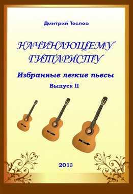 Дмитрий Теслов - Начинающему Гитаристу. Избранные Легкие Пьесы. Вып. 2
