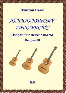 Дмитрий Теслов - Начинающему Гитаристу. Избранные Легкие Пьесы. Вып. 3