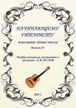 Дмитрий Теслов - Начинающему Гитаристу. Избранные Легкие Пьесы. Вып. 4