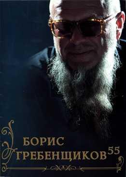 Maksym Lande - Борис Гребенщиков 55