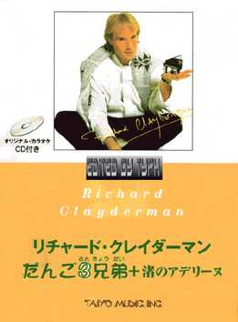 Richard Clayderman - Popular Piano Collection
