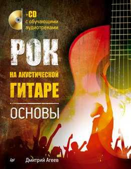 Дмитрий Агеев - Рок На Акустической Гитаре. Основы