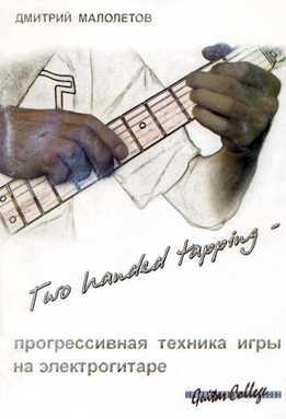 Дмитрий Малолетов - Two Handed Tapping