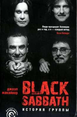 Джоэл Макайвер - Black Sabbath - История группы
