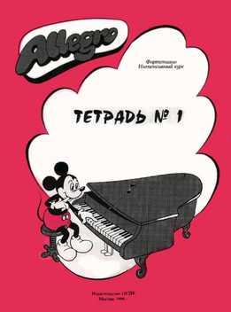 Татьяна Смирнова - Фортепиано - Интенсивный курс - Тетрадь 1