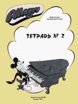 Татьяна Смирнова – Фортепиано – Интенсивный курс – Тетрадь 2