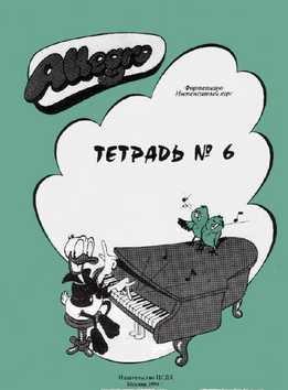 Татьяна Смирнова – Фортепиано – Интенсивный курс – Тетрадь 6