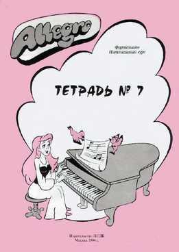 Татьяна Смирнова – Фортепиано – Интенсивный курс – Тетрадь 7