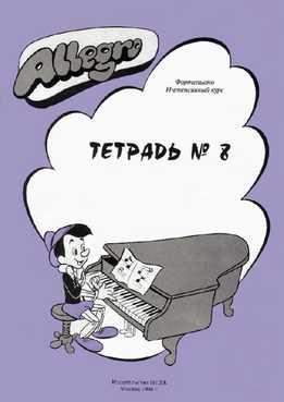 Татьяна Смирнова – Фортепиано – Интенсивный курс – Тетрадь 8