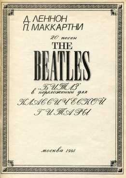 20 Песен The Beatles В Переложении Для Классической Гитары