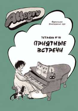 Татьяна Смирнова – Фортепиано – Интенсивный курс – Тетрадь 10 - Приятные Встречи