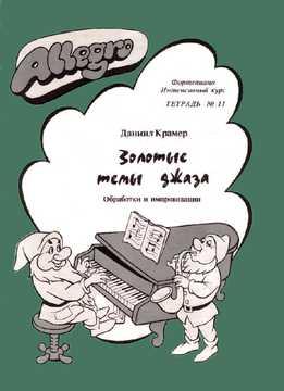 Татьяна Смирнова – Фортепиано – Интенсивный курс – Тетрадь 11 – Даниил Крамер - Золотые Темы Джаза