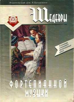 Владимир Катанский - Шедевры Фортепианной Музыки