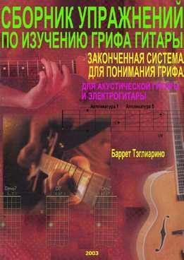 Баррет Тэглиарино - Сборник Упражнений По Изучению Грифа Гитары