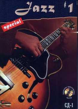 Guitar College - Джаз. Часть 1