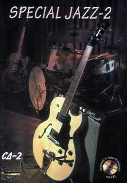 Guitar College - Джаз. Часть 2