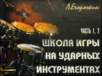 Guitar College - Леонид Егорочкин - Школа Игры На Ударных Инструментах. Часть 1, 2