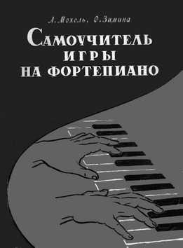 Лариса Мохель, Ольга Зимина - Самоучитель Игры На Фортепиано