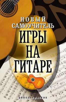 Ольга Сладкова - Новый самоучитель игры на гитаре
