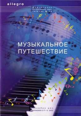 Татьяна Смирнова – Фортепиано – Интенсивный курс – Тетрадь 19 – Ансамбли Для Фортепиано В 4 Руки