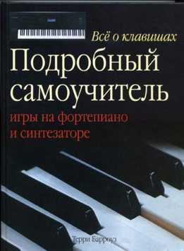 Терри Барроуз - Все О Клавишах. Подробный Самоучитель Игры На Фортепиано И Синтезаторе
