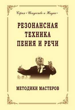 Владимир Морозов - Резонансная Техника Пения И Речи - Методики Мастеров
