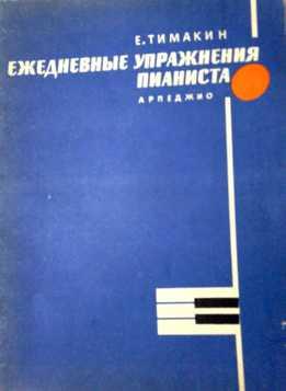Евгений Тимакин - Ежедневные Упражнения Пианиста. Арпеджио