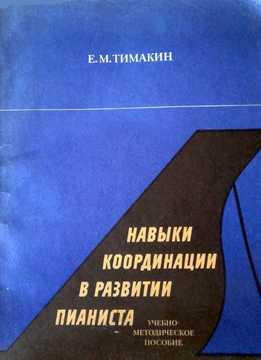 Евгений Тимакин - Навыки Координации В Развитии Пианиста