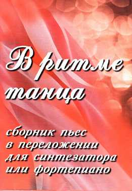 Анатолий Лысак - В Ритме Танца