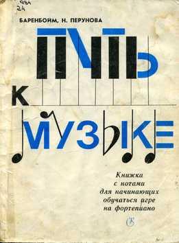 Л. Баренбойм, Н. Перунова - Путь К Музыке - Книжка С Нотами Для Начинающих Обучаться Игре На Фортепиано