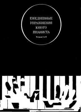 Юрий Левин - Ежедневные Упражнения Юного Пианиста - Тетрадь I и II
